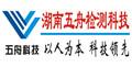 湖南五舟检测科技有限公司