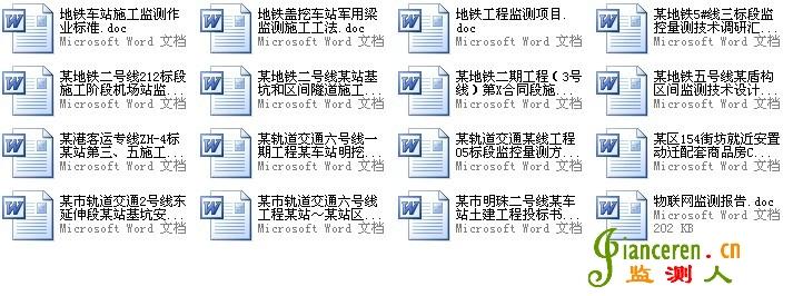 地铁监测技术文件