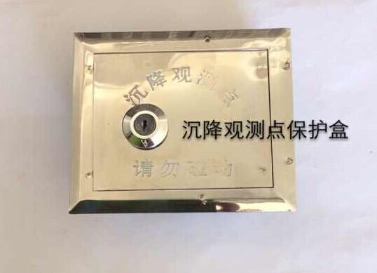 沉降观测点保护盒