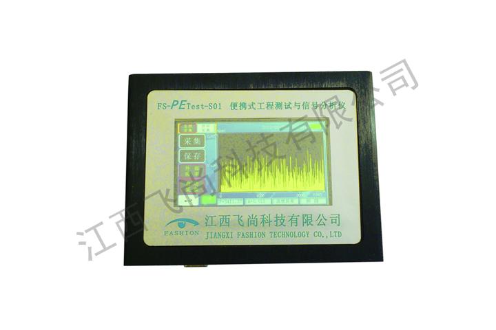 便携式工程测试与信号分析仪